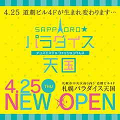 札幌パラダイス天国 4/25 OPEN!